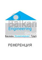Рефернция Balkan Engeneering