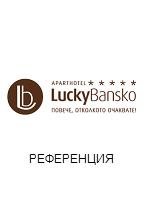 Lucky Bansko Reference