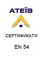 ATEIS- CERTIF_BG