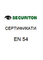 Изтегляне EN/VdS Сертификати
