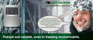 Securiton_Adv ADS_535_BG